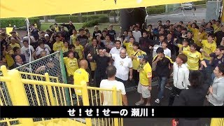 2018年9月15日、清水エスパルス戦の試合前に実施した瀬川祐輔選手の応援...