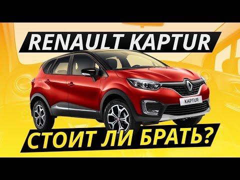 Renault Kaptur – оцениваем надёжность | Подержанные автомобили
