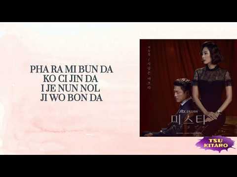 Lee Seung Chul -Painful Love Lyrics (easy lyrics)
