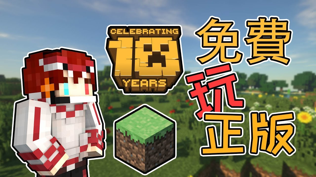 Minecraft當個創世神更新新版本!正版完全免費,麥塊十周年紀念版 - YouTube