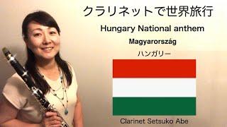 Magyarország / Hungary National Anthem 『 ハンガリー 』