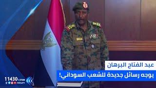 عبد الفتاح البرهان يوجه رسائل جديدة للشعب السوداني .. تعرف عليها