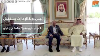 رئيس دولة الإمارات يستقبل حاكم عجمان بمقر إقامته في إيفيان thumbnail