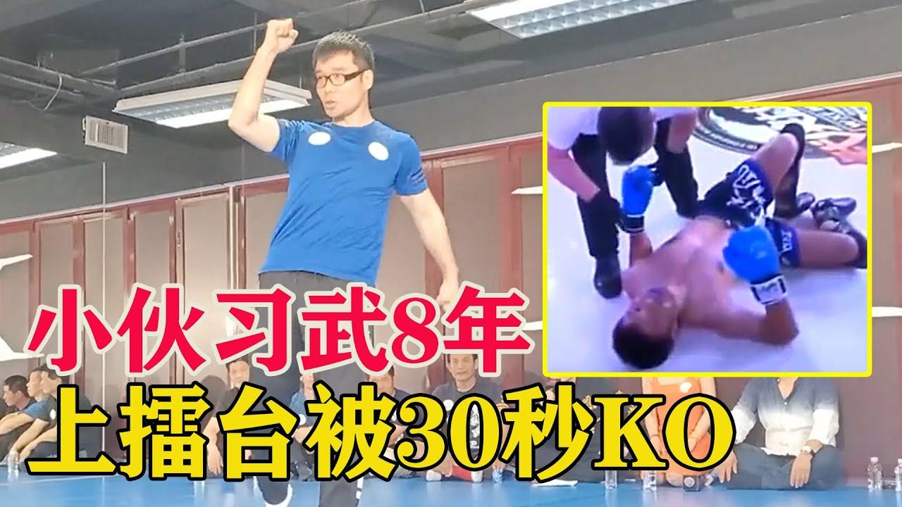 """男子習武8年,號稱""""武林幫主"""",結果被搏擊選手30秒KO!  kung fu master vs kickboxer【搏擊先鋒】"""