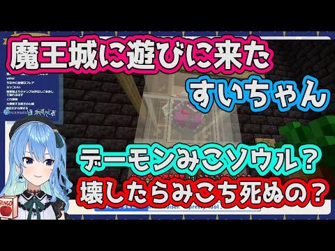 【マイクラ】魔王城に遊びに来たすいちゃん、エンドクリスタルを見て驚く【ホロライブ切り抜き】