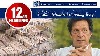 News Headlines | 12:00 AM | 18 Sep 2018 | 24 News HD