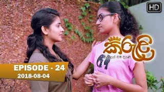 Kiruli | Episode 24 | 2018-08-04 Thumbnail