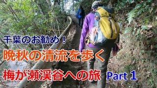 梅ヶ瀬渓谷~大福山登山Part1