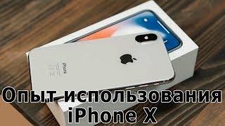 iPhone X спустя год | Опыт использования / Макс Приходько