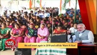 PM Modi's Mann Ki Baat   30 December 2018