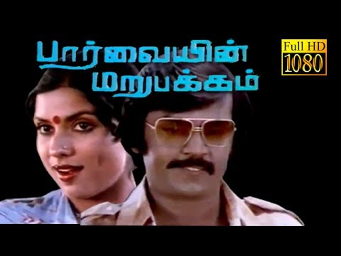 Parvaiyin Marupakkam | Vijayakanth,Sripriya | Superhit Tamil Movie HD