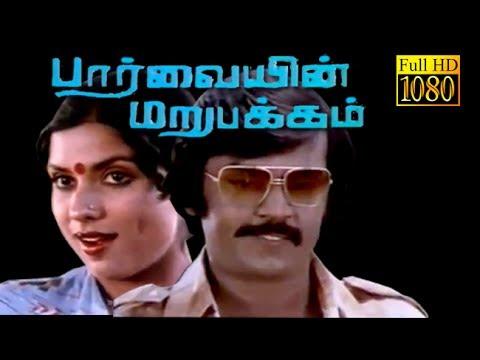 Parvaiyin Marupakkam | Vijayakanth,Sripriya | Superhit Tamil Movie HD
