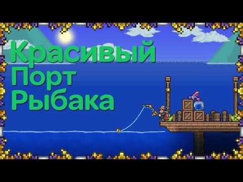 видео: terraria - Как построить красивый порт у моря для Рыбалки. #73