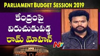 Ram Mohan Naidu Power full Speech at Lok Sabha | Fires On BJP Govt | NTV