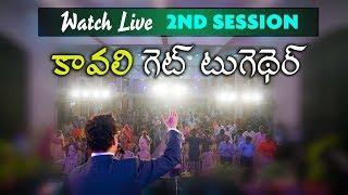 Live - కావలి గెట� ట�గెథెర�...