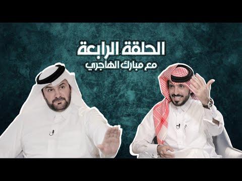 جاني كلام - الحلقة الرابعة - مبارك الهاجري