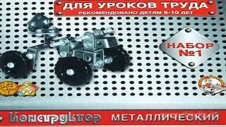 Конструктор металлический для уроков труда №1