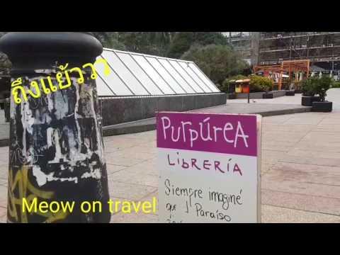 Travel in Montevide Uruguay | ท่องเที่ยว | ชีวิตในต่างประเทศ | เที่ยวเมืองนอก |