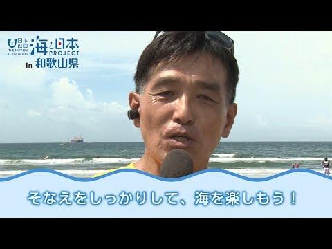 和歌山県サーフィン連盟・会長より海の安全・魅力伝授 日本財団 海と日本PROJECT in 和歌山県 2018 #22