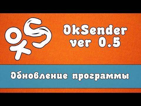 Обновление OkSender - программа для Ok.ru | Ver :  0.4