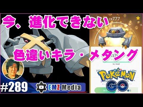 【ポケモンGO】今、メタグロスに進化できない 色違いキラ・メタング