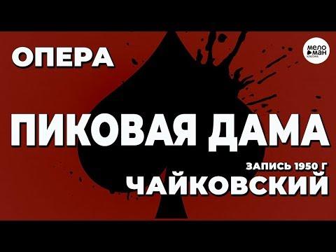 ЧАЙКОВСКИЙ - ПИКОВАЯ ДАМА - ОПЕРА - 1950г