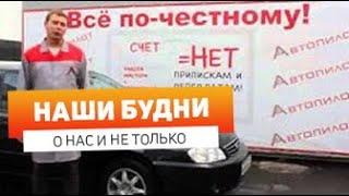 видео Обслуживание и ремонт Kia в Медведково, СВАО