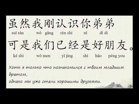 Поздравление китайском по русский