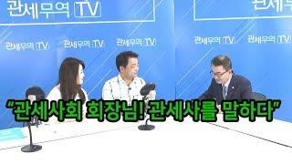 관세사 박창언 - 한국관세사회 회장님 - 관세사회와 관…