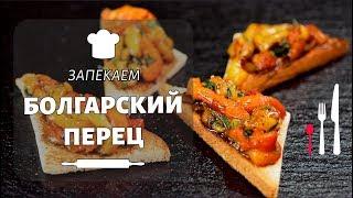 Закуска из запеченного болгарского перца