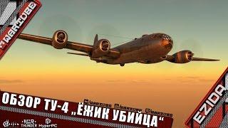 Обзор Ту-4 - 'Ёжик убийца' | War Thunder