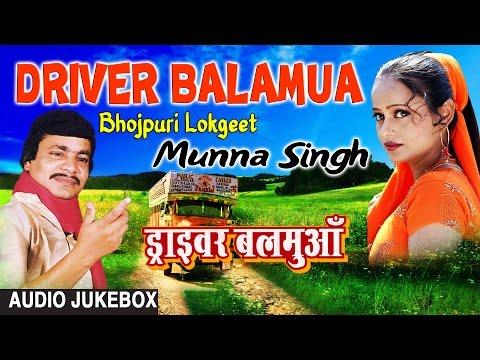 DRIVER BALAMUA | BHOJPURI LOKGEET AUDIO SONGS JUKEBOX | SINGER - MUNNA SINGH | HamaarBhojpuri