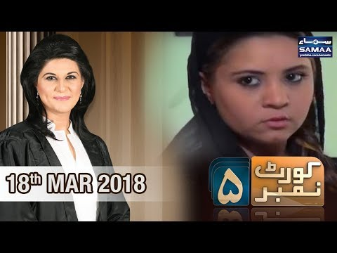 Court Number 5 | SAMAA TV | 18 March 2018