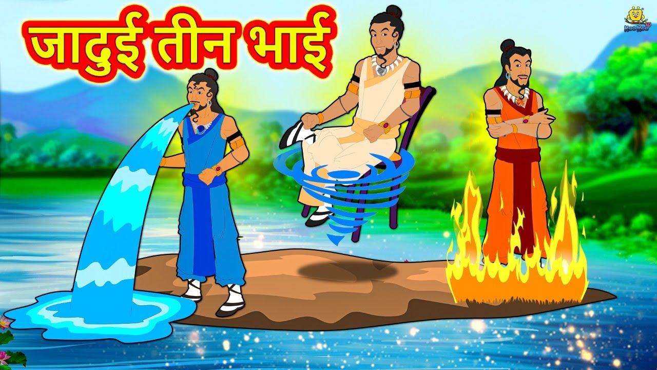 जादुई तीन भाई | Jadui Teen Bhai | Moral Stories | Hindi Kahaniya