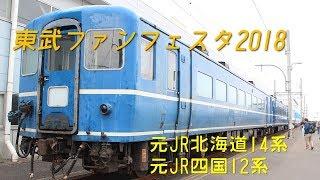 【東武ファンフェスタ2018】12・14系を間近で見学