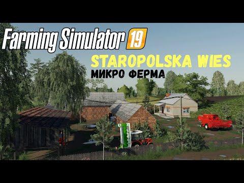 "Farming Simulator 19 - Staropolska Wies ""Дача"" #Посмотрим"