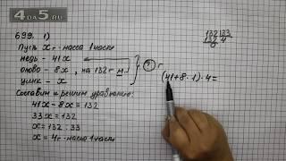 Упражнение 699 Вариант 1  Математика 5 класс Виленкин Н.Я.