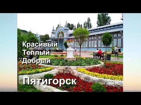 Пятигорск 2019. Достопримечательности. Пейзажи. Коллеги
