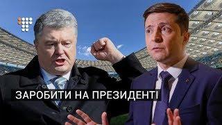 Ставки на вибори: за кого українці голосують гривнею