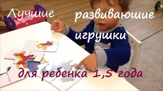 видео Игрушки для детей от 1 до 3 лет
