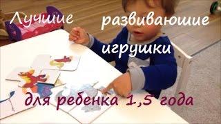 видео Игрушки для ребенка от 1 до 2 лет