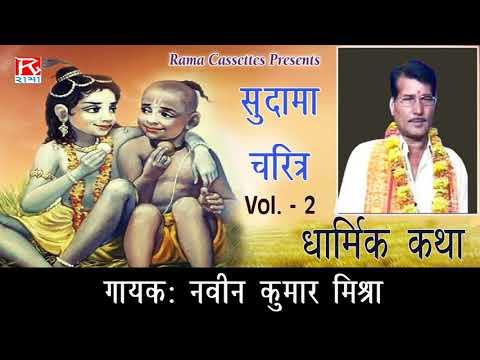 सुदामा चरित्र Vol-2 Sudama Charitra Vol 2 अवधी ब्रज भारतीय धार्मिक लोक कथा Sung By नवीन कुमार मिश्रा