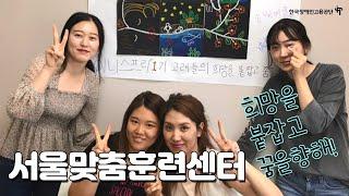 희망을 붙잡고 꿈을향해! - 서울맞춤훈련센터 (2019…