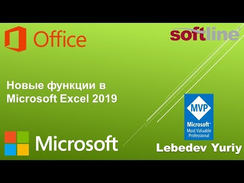 Новые функции в Microsoft Excel 2019