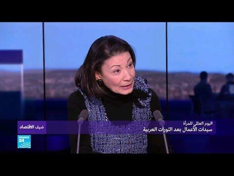اليوم العالمي للمرأة.. سيدات الأعمال بعد الثورات العربية  - 12:23-2018 / 3 / 13