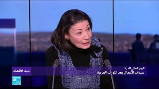اليوم العالمي للمرأة.. سيدات الأعمال بعد الثورات العربية