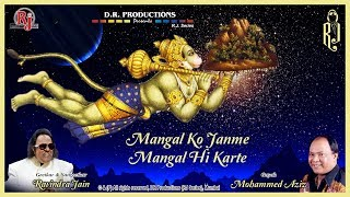 Mangal Ko Janme Mangal Hi Karte | Ravindra Jain's Bhajans