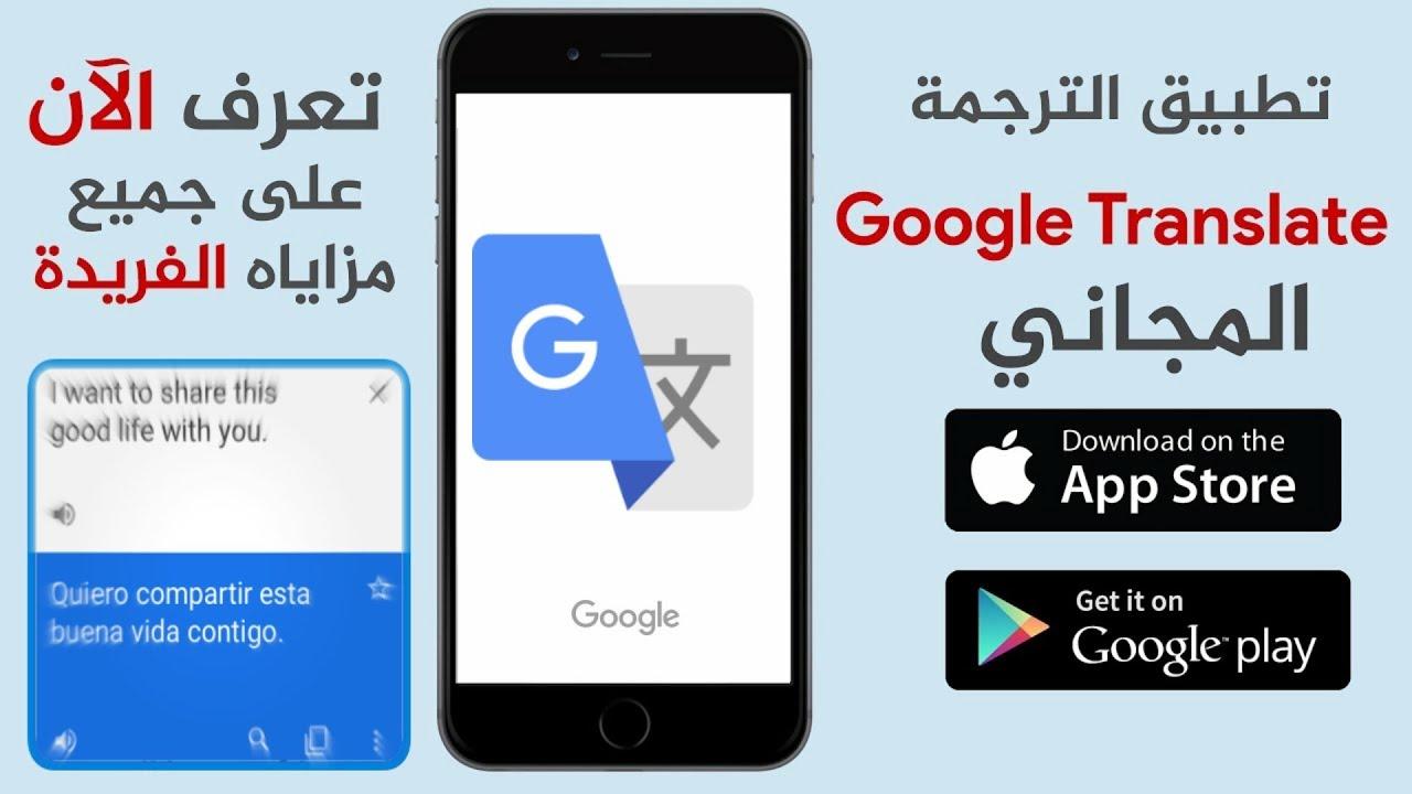 ترجمة جوجل ترجمة قوقل تطبيق الترجمة المذهل تعرف على مزاياه و