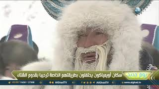 يوم جديد | قرية روسية تصل درجة حرارتها 50 تحت الصفر تحتفل بالشتاء بطريقة خاصة