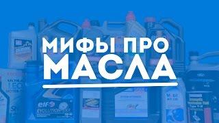 видео Автомобильное моторное масло
